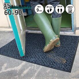 玄関マット スクレイプマットDry (60×90cm:グレー) | 屋外 超強力 泥落とし エントランスマット 滑り止め 洗える ウォッシャブル 無地 日本製 クリーンテックス Kleen-Tex