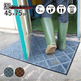 玄関マット スクレイプマットG ( 45×75cm:シルバー/ブラウン)   屋外 超強力 泥落とし エントランスマット 滑り止め 洗える ウォッシャブル 無地 日本製 クリーンテックス Kleen-Tex