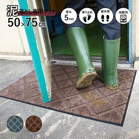 玄関マット スクレイプマットG ( 50×75cm:シルバー/ブラウン)   屋外 超強力 泥落とし エントランスマット 滑り止め 洗える ウォッシャブル 無地 日本製 クリーンテックス Kleen-Tex