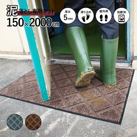 玄関マット スクレイプマットG ( 150 x 2000 cm:シルバー/ブラウン) | 屋外 超強力 泥落とし エントランスマット 滑り止め 洗える ウォッシャブル 無地 日本製 クリーンテックス Kleen-Tex