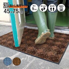 玄関マット スクレイプマットH ( 45 x 75 cm:シルバー/ブラウン) | 屋外 超強力 泥落とし エントランスマット 滑り止め 洗える ウォッシャブル 無地 日本製 クリーンテックス Kleen-Tex