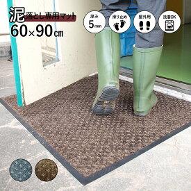 玄関マット スクレイプマットS ( 60 x 90 cm:シルバー/ブラウン) | 屋外 超強力 泥落とし エントランスマット 滑り止め 洗える ウォッシャブル 無地 日本製 クリーンテックス Kleen-Tex
