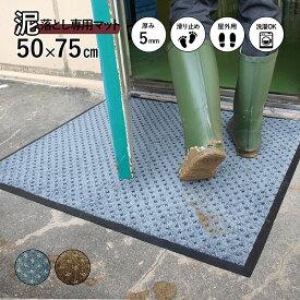 玄関マット スクレイプマットS ( 50 x 75 cm:シルバー/ブラウン) | 屋外 超強力 泥落とし エントランスマット 滑り止め 洗える ウォッシャブル 無地 日本製 クリーンテックス Kleen-Tex