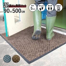 玄関マット スクレイプマットS ( 90 x 500 cm:シルバー/ブラウン) | 屋外 超強力 泥落とし エントランスマット 滑り止め 洗える ウォッシャブル 無地 日本製 クリーンテックス Kleen-Tex