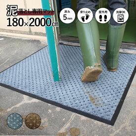 玄関マット スクレイプマットS ( 180 x 2000 cm:シルバー/ブラウン) | 屋外 超強力 泥落とし エントランスマット 滑り止め 洗える ウォッシャブル 無地 日本製 クリーンテックス Kleen-Tex