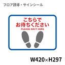 フロア誘導シール 足型四角(小) こちらでお待ちください 青 420×297mm   レジ 床 案内 標識 お店 店舗 銀行 郵便局 …