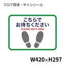フロア誘導シール 足型四角(小) こちらでお待ちください 緑 420×297mm   レジ 床 案内 標識 お店 店舗 銀行 郵便局 …