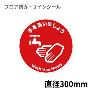 フロア誘導シール 手を洗いましょう 赤 Φ300 | レジ 床 案内 標識 お店 店舗 銀行 郵便局 金融機関 病院 クリニック コンビニ ステッカー 滑り止め 日本製 Kleentex
