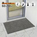 玄関マット スマイルマット 60×90cm グレー | 業務用 滑らない 滑り止め 吸水 除塵 泥落とし 室内 屋内 屋外 軽量 ウ…