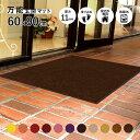 玄関マット スタンダードマットS (60cm×90cm:暖色系11色) | 屋外 外 屋内 室内 ウェルカムマット ドアマット エント…