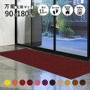 玄関マット スタンダードマットS (90cm×180cm:暖色系11色) | 屋外 外 屋内 室内 ウェルカムマット ドアマット エン…