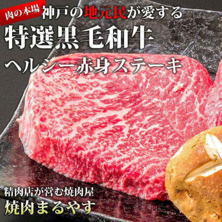 お中元 送料無料 黒毛和牛 赤身 ステーキ肉 ランプ モモ モモ肉 A5等級 特選 国産 ステーキ 焼肉 ヘルシー 冷蔵 300g(150g*2枚) 父の日 プレゼント グルメ
