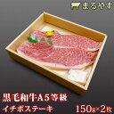 【お中元】特選黒毛和牛 A5 霜降り イチボ ステーキ 300g (150g*2枚) お中元 ギフト 国産 ステーキ ギフト ステーキ肉…