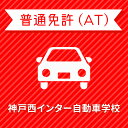 【兵庫県神戸市】普通車ATコース(一般料金)