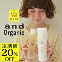 11月1日より受付開始【定期便】and Organic シャンプー & トリートメント セット【20%OFF】4536→3628円