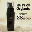 【28%OFF 9504→6800円】and Organic スカルプエッセンス EX Scalp Essence【定期便】