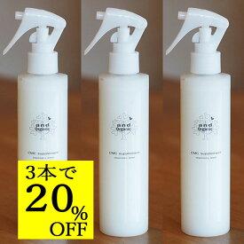 【20%OFF・3本セット】and Organic CMC ヘアサプリメント 6600→5280円