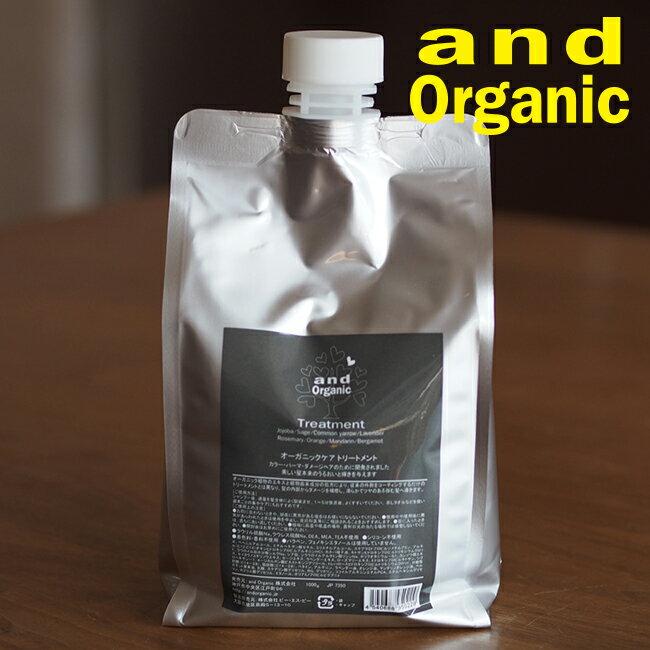 and Organic オーガニックケアトリートメント 1000g(ホルダー&ポンプ別売)
