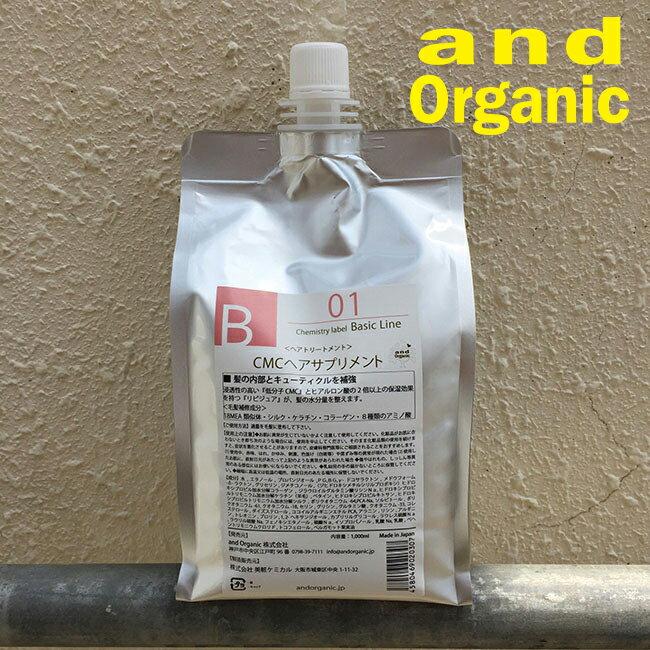 and Organic アンドオーガニックCMC ヘアサプリメント 1000ml