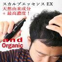 【半額★9504→4752円】and Organic アンドオーガニック スカルプエッセンス EX Scalp Essence 50ml