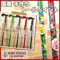 杖つえステッキ神戸おしゃれ高級木製女性かわいいお洒落一本杖専門店素敵tueTUEsutekki/世界で1本の麗しさを手元に宿す国産トールペイントステッキ