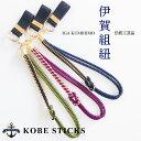 杖用ストラップ 杖 ストラップ 杖ひも ステッキ ひも 組紐 くみひも 神戸ステッキ/伊賀組紐ストラップ