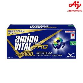 ご購入者様プレゼント有★アミノバイタルプロ 180袋 16AM-1520 アミノバイタル pro アミノ酸 サプリ アミノ サプリメント スポーツサプリ 味の素 BCAA グルタミン アルギニン クエン酸 トレーニング 4.5g小袋(180本入り)
