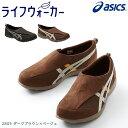 アシックス(asics)ライフウォーカー101 FLC101 シューズ おしゃれ スニーカー かっこいい 靴 スポーツ 運動靴 スポ…