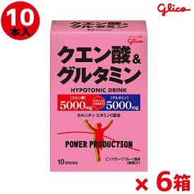 グリコ(glico) クエン酸&グルタミン 10袋×6箱 70836
