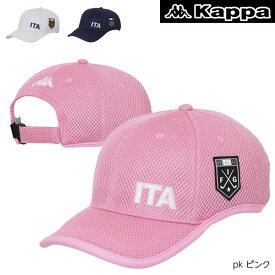 【エントリーで店内全品ポイント5倍!】カッパ KG828HW81 メッシュキャップ Kappa
