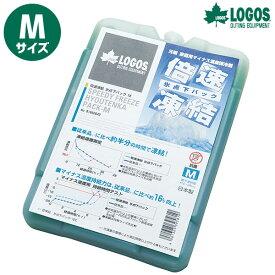 【ネコポス対象商品】ロゴス 倍速凍結・氷点下パック M LOGOS 保冷剤