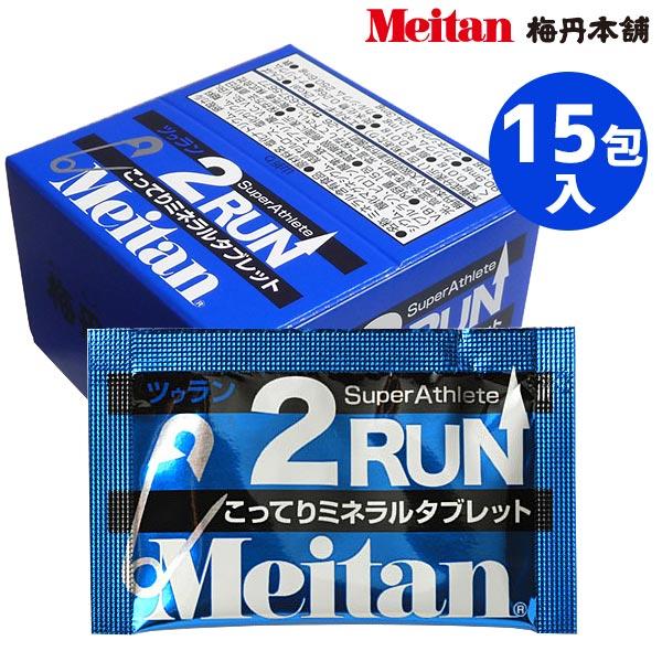 メイタン本舗 メイタンホンポ Meitan 2RUN 15包 5612