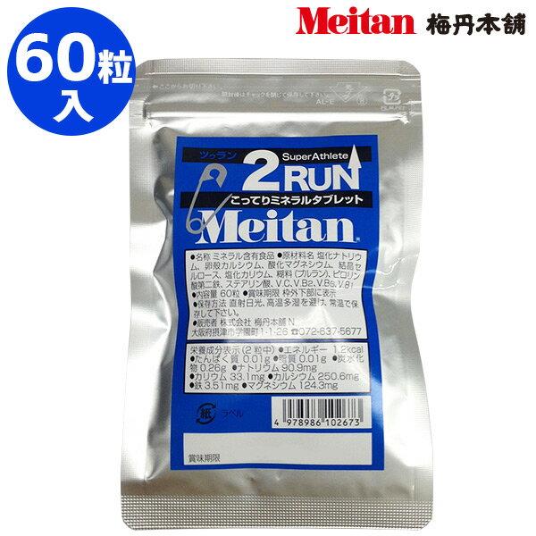 メイタン本舗 メイタンホンポ Meitan 2RUN 60粒入り 5614