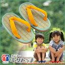 【ネコポス対象商品】ケンコーミサトっ子草履 子供用 【キ・ミドリ・シンバシ】15〜22cm 日本製
