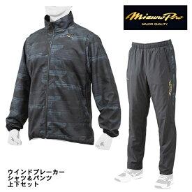 ミズノプロ ウインドブレーカーシャツ・パンツ 上下セット 12JE7W81 12JF7W81 ジャケット パンツ 裏メッシュ フルオープン ユニセックス mizuno pro