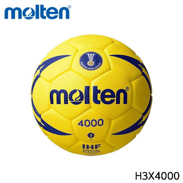 モルテン(molten) ハンドボール 3号検定球 H3X4000 送料無料・代引手数料無料【smtb-k】【kb】