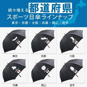 UVカット率100%・遮光率100%丈夫なスポーツ日傘ジャンプ傘