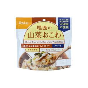 尾西食品 アルファ米 山菜おこわ 1食(100g)