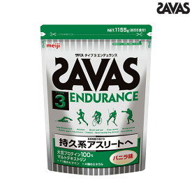 ザバス(SAVAS) タイプ3 エンデュランス ビッグ(1155g) CZ7336