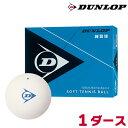 ダンロップ(DUNLOP) ソフトテニスボール《練習球》 1ダース STBPRA2DOZ スリクソン(SRIXON)