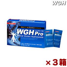 日清ファルマ ウィグライプロ(WGHpro) 15包×3箱 送料無料・代引き手数料無料【smtb-k】【kb】