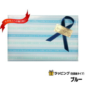 ギフト ラッピング包装(包装紙:ブルー) 【楽ギフ_包装選択】【楽ギフ_のし宛書】