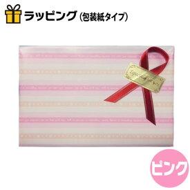 ギフト ラッピング包装(包装紙:ピンク) 【楽ギフ_包装選択】【楽ギフ_のし宛書】