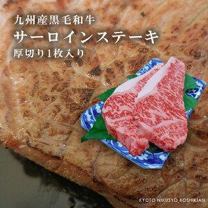 九州産黒毛和牛サーロインステーキ用肉【300g(1枚)】【 お中元 ギフト 贈答 内祝い 風呂敷 お取り寄せ 父の日 】
