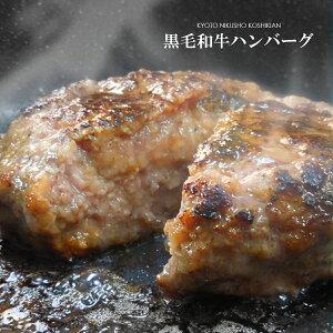 【同梱可】九州産黒毛和牛100%使用 手作りハンバーグ【150g×1個】【誕生日 ギフト 贈答 内祝い 牛肉 】