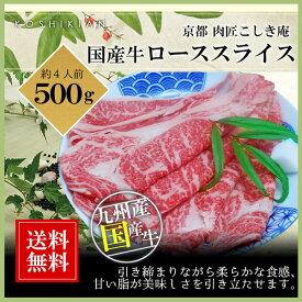 【送料無料 あす楽】九州産国産牛 ロースすき焼き/しゃぶしゃぶ用肉【500g】【お中元 ギフト 贈答 内祝い 風呂敷 普段使い】