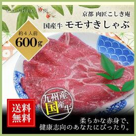 【送料無料】九州産国産牛 モモすき焼き/しゃぶしゃぶ用肉【600g】【お歳暮 ギフト 贈答 内祝い 風呂敷 普段使い まだ間に合う】