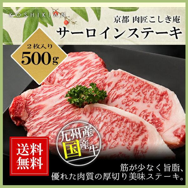 【 送料無料 あす楽 】九州産国産牛サーロインステーキ用肉【500g(250g×2枚入り)】【 誕生日 ギフト 贈答 内祝い 風呂敷 普段使い 】