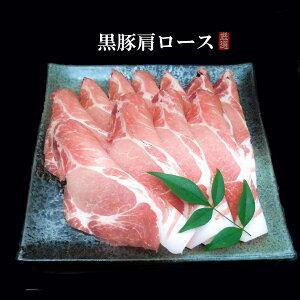 【八幡 石不動】国産黒豚肩ロース 大盛り600g【 ギフト 贈答 しゃぶしゃぶ 国産豚 豚肉 誕生日 】