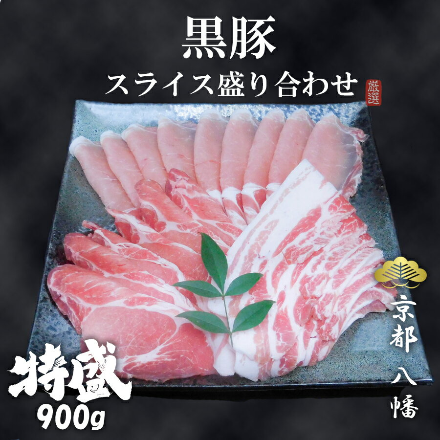 【送料無料】【京都 八幡】国産黒豚詰め合わせ 900g【肩ロース/ロース/バラ】【 ギフト 贈答 しゃぶしゃぶ 普段使い 豚肉 】